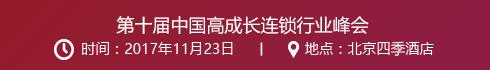 第十届中国高成长连锁行业峰会