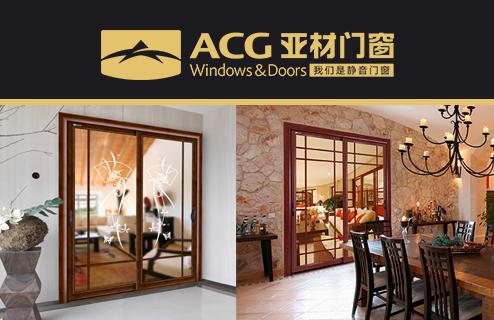 ACG亚材门窗加盟