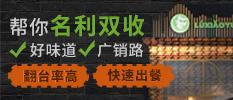 卢小鱼酸菜啵啵鱼加盟
