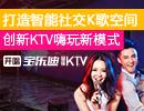 宝乐迪量贩式KTV 加盟