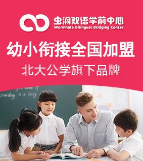 虫洞双语学前中心加盟