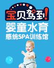 宝贝驾到婴童spa生活加盟