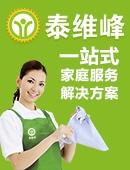 泰维峰家政加盟
