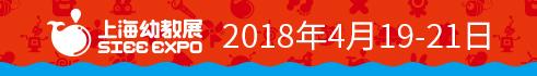 上海国际学前教育装备及智慧教育展览会