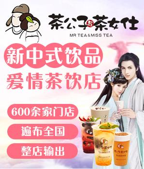 茶公子与茶女仕加盟