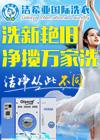 洁希亚国际洗衣雷竞技最新版