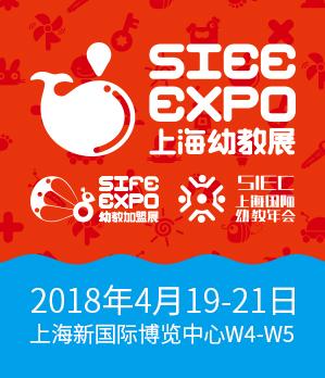 上海幼教展加盟
