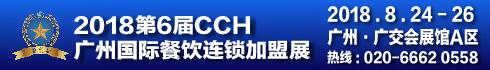 2018第6届CCH广州国际餐饮连锁加盟展