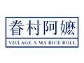 眷村阿嬷粢饭团雷竞技最新版