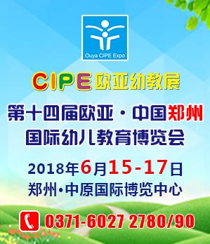 中国郑州欧亚国际幼儿教育博览会