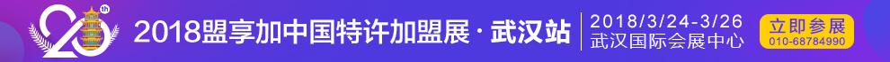 盟享加中国特许加盟展览武汉站