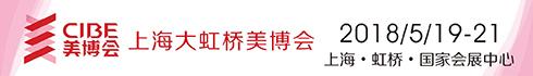 上海大虹桥美博会