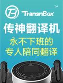 TransnBox翻译机