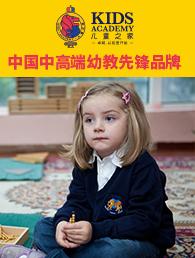 伊頓國際幼兒園加盟