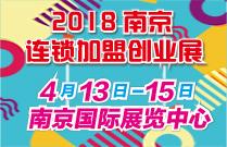 2018第二十届南京加盟创业展