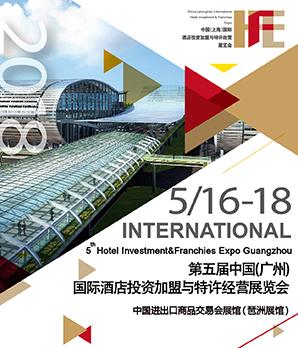 第五届中国(广州)国际酒店投资加盟与特许经营展览会