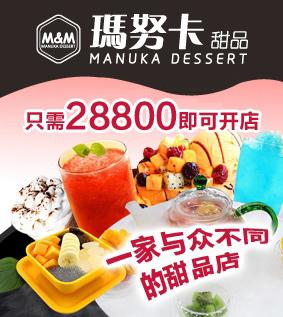 玛努卡分子甜品雷竞技最新版
