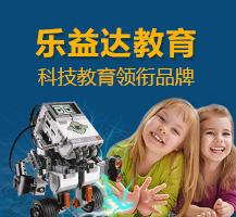 乐益达机器人加盟