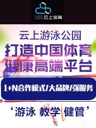 云上游泳公园雷竞技最新版