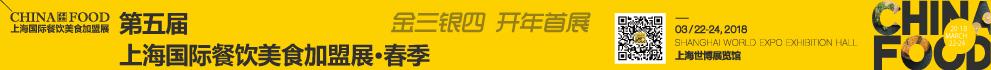 上海国家餐饮美食加盟展