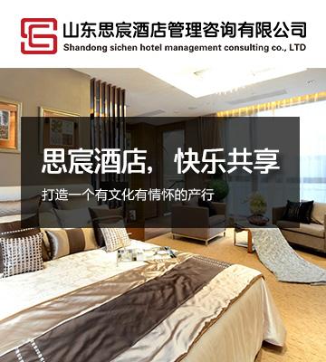 思宸酒店加盟
