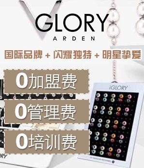 iglory饰品加盟