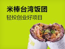 米棒台湾饭团加盟