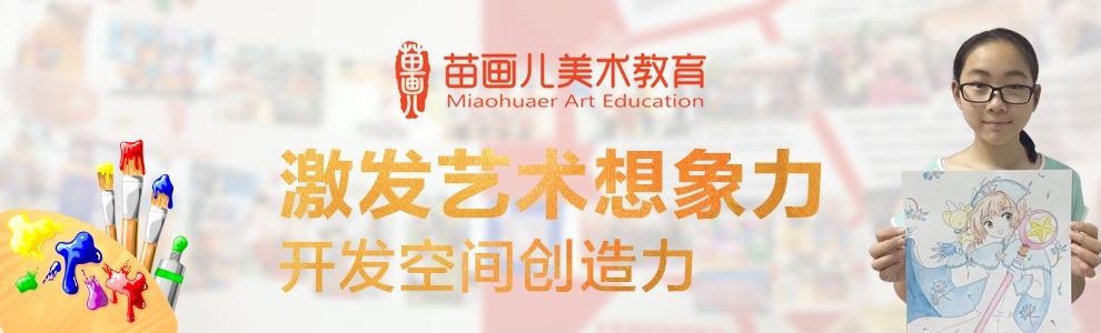 苗画儿美术教育加盟