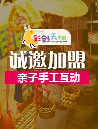 彩创天地手工陶艺雷竞技最新版
