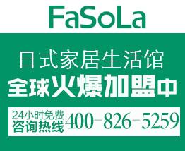 法梭乐FaSoLa加盟