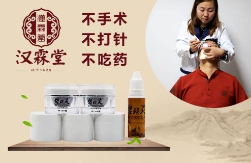 汉霖堂鼻炎馆雷竞技最新版
