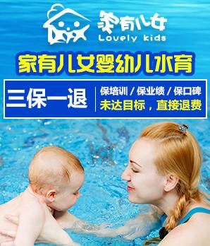 家有儿女婴幼儿水育加盟