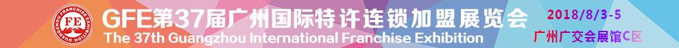 第三十六届广州国际特许连锁加盟展