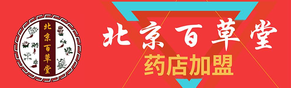 北京百草堂大药房雷竞技最新版