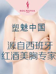 塑魅美胸加盟