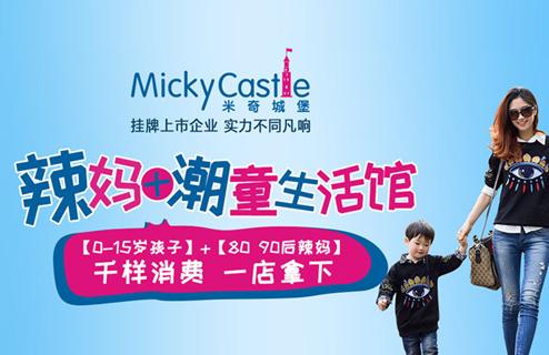 米奇城堡加盟