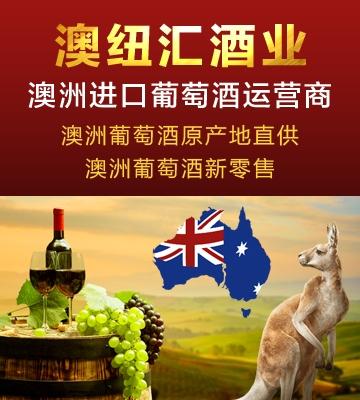澳纽汇酒业加盟