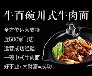 牛百碗川式牛肉面182x150-