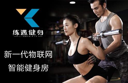 练遇健身加盟
