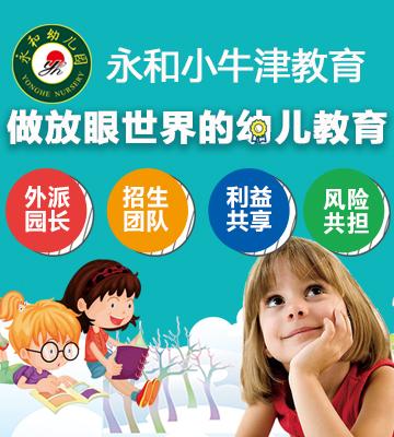 永和小牛津双语幼儿园加盟