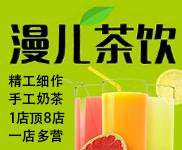 漫儿茶饮182x150-