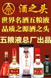 五粮液酒之头酒雷竞技最新版