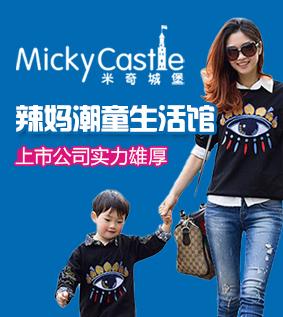 米奇城堡雷竞技最新版
