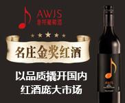 音符葡萄酒