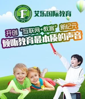香港艾乐国际连锁幼儿加盟