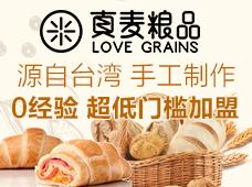真麦粮品烘焙加盟