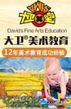 中国·大卫美术教育加盟