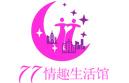 77情趣生活馆加盟
