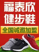 福泰欣健步鞋加盟