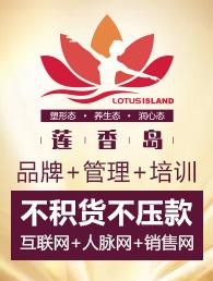 莲香岛加盟